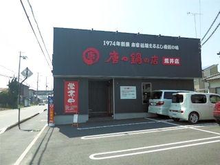 唐々鍋の店/荒井店