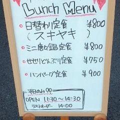 唐々鍋の店/荒井店日替り定食(スキヤキ)のメニュー