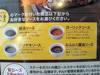 ステーキガスト/選べるソース