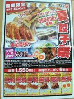 新和歌山らーめんばり馬夏の餃子祭のチラシ