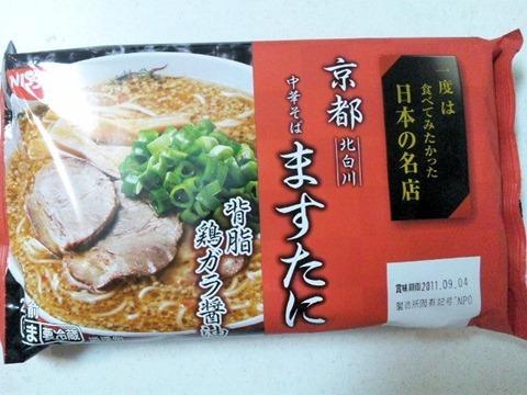 京都北白川中華そばますたに生麺