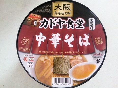 大阪カドヤ食堂中華そばカップ麺