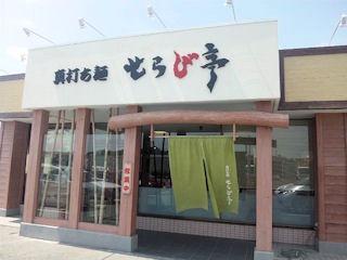 真打ち麺せらび亭加古川店入口