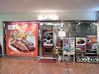 神戸牛吉祥吉/三宮店