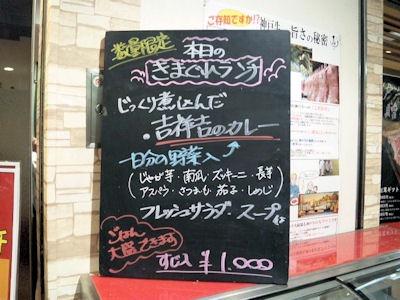 神戸牛吉祥吉三宮店/気まぐれランチボード