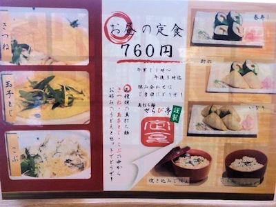 真打ち麺せらび亭加古川店お昼の定食メニュー