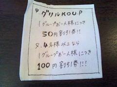 街の洋食屋さんグリルKOU割引券