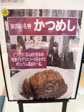 山陽自動車道三木SA/かつめしメニュー