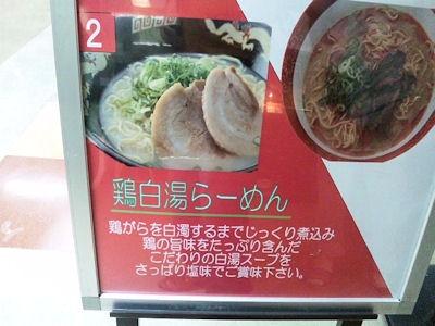 山陽自動車道三木SA/鶏白湯らーめんメニュー