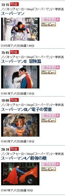 WOWOWスーパーマン一挙放送