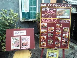 神戸ブランド亭/モザイク店のランチメニュー
