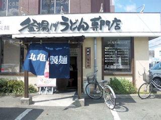 丸亀製麺加古川店