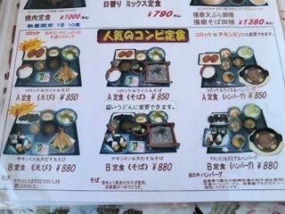 播磨の里本店人気のコンビ定食メニュー