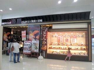とんかつ・和食・甘味『楽膳』二見店
