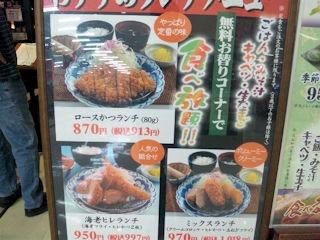 とんかつ・和食・甘味『楽膳』二見店ランチメニュー