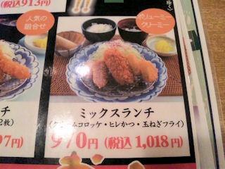 とんかつ・和食・甘味『楽膳』ミックスランチメニュー