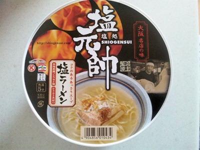 塩元帥塩ラーメンカップ麺