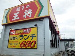 餃子の王将/加古川平野店看板