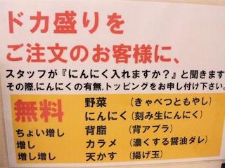 ドカ盛ラーメン丸十無料トッピング
