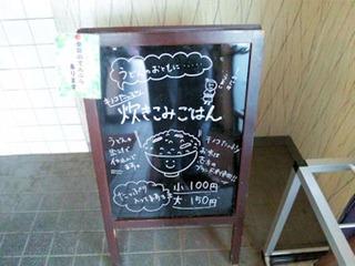 讃岐うどんや炊き込みごはん表の看板