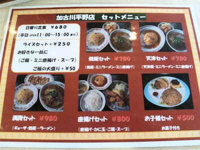 餃子の王将/加古川平野店セットメニュー