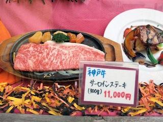 神戸ブランド亭/神戸牛サーロインステーキ見本