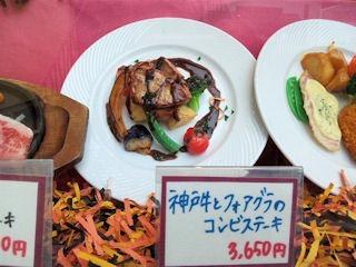 神戸ブランド亭/神戸牛とフォアグラのコンビステーキ見本
