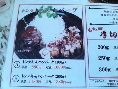 播磨の里本店トンテキ&ハンバーグ定食のメニュー