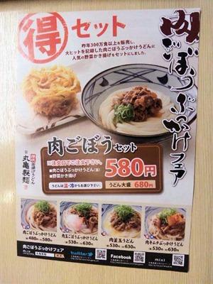 丸亀製麺肉ごぼうぶっかけフェアチラシ