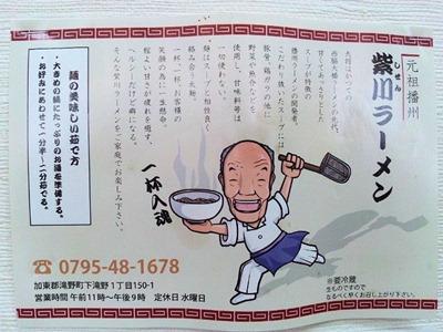紫川ラーメン元祖播州ラーメン