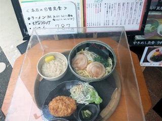 京風ラーメンめんくい亭・日替り定食大きなコロッケの見本