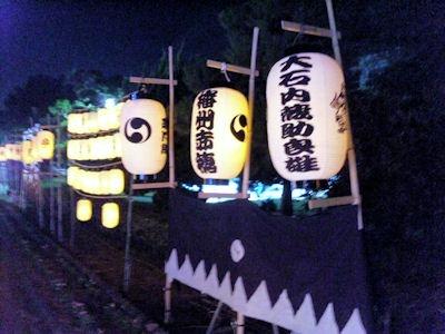 たかさご万灯祭2011高砂公園赤穂浪士提灯