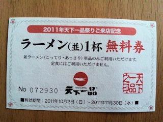 天下一品/加古川店2011天一の日で貰ったラーメン1杯無料券