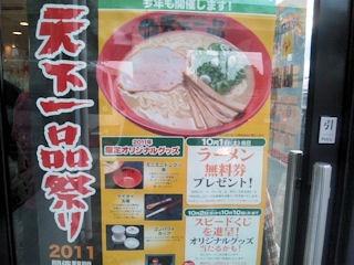 天下一品/加古川店天下一品祭り2011告知ポスター