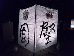 たかさご万灯祭2011高砂公園オブジェ