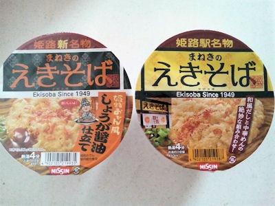 まねきのえきそばカップ麺しょうが醤油仕立て