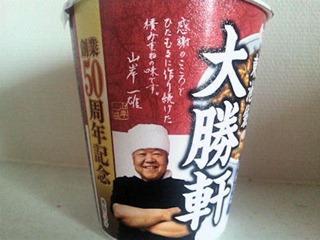 大勝軒ワンタン中華そばカップ麺