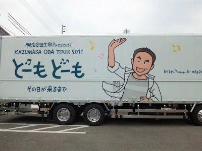 小田和正コンサートツアートラック