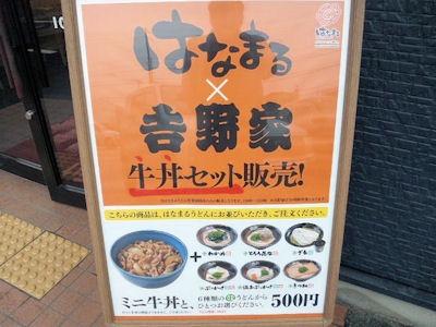 はなまるうどん/飾磨浜国通り店牛丼セットポスター