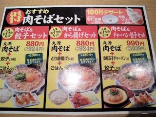 丸源ラーメン/垂水名谷店おすすめ肉そばセット