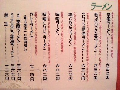 京風ラーメンめんくい亭・ラーメンメニュー