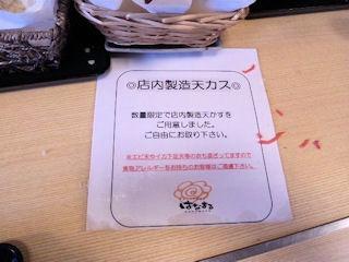 はなまるうどん/飾磨浜国通り店店内製造天カス