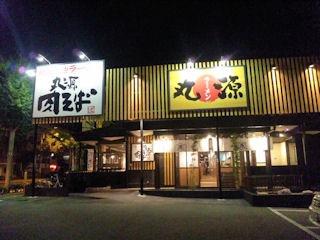 丸源ラーメン/垂水名谷店