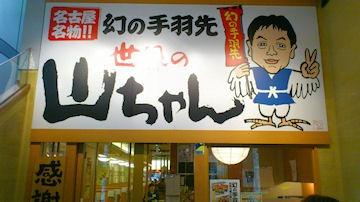 世界の山ちゃん姫路駅前店
