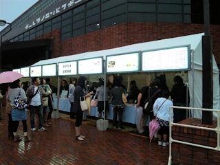 小田和正コンサートツアー神戸ワールド記念ホールグッズ売場