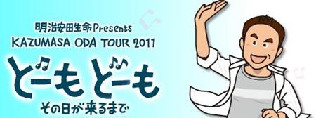 小田和正コンサートツアータイトル