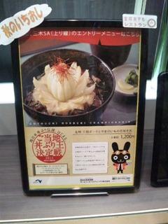 山陽自動車道三木SA三田ポークとやまのいもの花咲き丼のメニュー