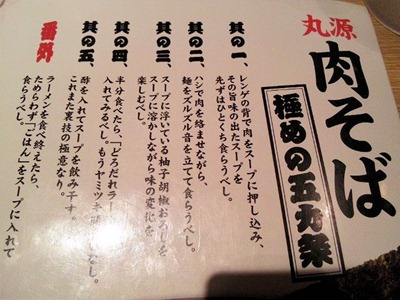 丸源ラーメン/肉そば極めの五カ条