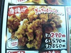 濃厚つけ麺風雲丸/唐揚げメニュー