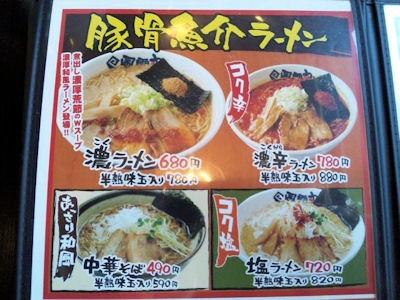 濃厚つけ麺風雲丸豚骨魚介ラーメンメニュー